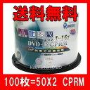 【レビューを書いて送料無料】100枚【CPRM対応DVD-R】SMARTBUY●日本製色素で保存に強く、抗菌仕様●16倍速 ホワイトWIDEプリンタブル 地デジ対応●SC16X50PWX2【CPRM対応DVD-R 100枚】