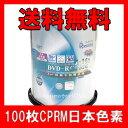 【レビューを書いて送料無料】100枚【CPRM対応DVD-R】日本製色素で保存に強く、抗菌仕様●16倍速 ホワイトWIDEプリンタブル 地デジ対応●SCPR16X100PW【CPRM対応DVD-R 100枚】