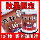 【レビューを書いて限定特価】FINE【DVD-R 100枚】16倍速 データ用 ホワイトWIDEプリンタブル 業者御用達●FIDR47-16X100PW【データ用 DVD-R 100枚】