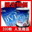 DVD-R 100枚X2=200枚 データ用 VENUS VR47-16X100PW