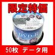 DVD-R 50枚 データ用 VENUS VR47-16X50PW