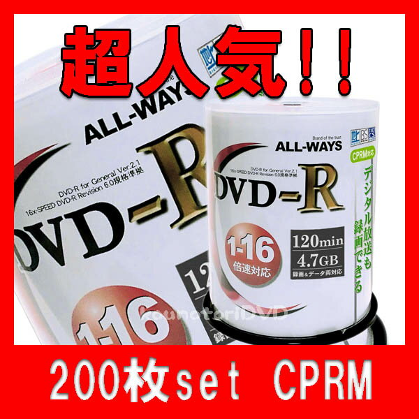DVD-R CPRM 録画用 200枚セット ALL WAYS ACPR16X100PW