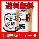 DVD-R 100枚セット データ用 ALL WAYS ALDR47-16X100PW 【送料無料】[0824楽天カード分割]