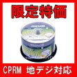 DVD-R CPRM 録画用 50枚 maxell(マクセル) DRD120CPW.50SP