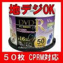 【レビューを書いて特価】50枚●VENUS【CPRM対応DVD-R】16倍速 ホワイトWIDEプリンタブル 地デジ対応 録画(ビデオ)用●にじまない鮮やかプリント●CV16X50PW【CPRM対応DVD-R 50枚】