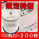 DVD-R CPRM 録画用 100枚X2=200枚セット Good-J GJC47-16X100PW