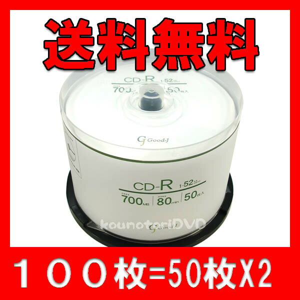 [マラソン全品 2倍]50枚X2=100枚【CD-R】Good-J 700MB 80分 52倍速対応 プリンタブル■GCR52x50P【送料無料】