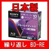 BD-RE ブルーレイディスク CPRM 繰り返し録画用 10枚 日本製 SONY 10BNE1VDPS2 メール便発送