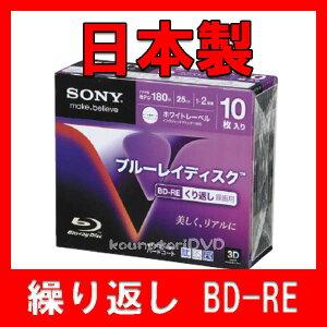 BD-REブルーレイディスクCPRM繰り返し録画用10枚X2=20枚日本製SONY10BNE1VDPS2【特価】