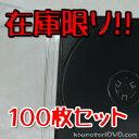 楽天コウノトリのDVDCDケース DVDケース プラケース 100枚セット 厚さ5mm スリムケース 色混載の可能性有り 超お得な100枚セット ジュエルケース 収納ケース メディアケース 【2セットまで同梱可能】