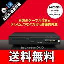 【ちょっと訳あり】HDMI搭載 DVDプレーヤー DVDプレイヤー cprm対応(地デジ録画も視聴可能)●録音機能搭載 SDカード/USBポート搭載HDMI..
