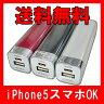 iPhone5 スマホ ipad 対応 携帯充電器 【大容量 2200mAh】iPhone4S,3 4 iPod スマートフォンエネルーチェ モバイルバッテリー USB充電器 ポータブルバッテリー バッテリーチャージャー【iPhone 充電器】