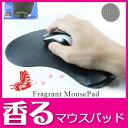 【特価】香るマウスパッド(黒)ほのかに香りがします♪絶妙なくぼみのデザイン、優しい素材によるクッション性により、手首が疲れにくく設計されております。【メール便不可】【02P02jun13】