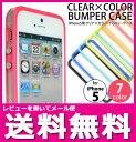 【iPhone5】iPhone5 クリアカラー ソフトバンパーケース 全7色 TPU(熱可塑性ポリウレタン)素材 アイフォン●カラー:ブラック、ブルー、ライトブルー、イエロー、グリーン、オレンジ、ピンク【メール便送料無料】