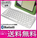 【楽天スーパーセール当店2倍】Libra Bluetoothキーボード(日本語パッケージ版) LBR-BTK1iPhone6 スマホ タブレット等対応【送料無料】[02P03Dec16]