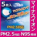 【即納】N95規格マスク【5枚入】PM2.5対応、N95規格 「ERAマスク5枚入」花粉症対策 ウィルス対策 サージカルマスク 使い捨てマスク マイナスイオン発生マスク 超立体マスク【メール便2つまでOK】【特価】