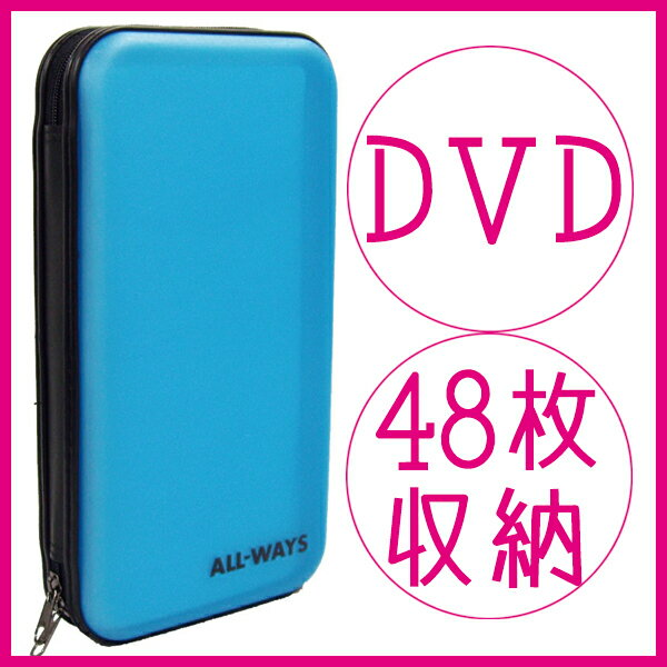 [お買い物マラソン全品2倍]【特価】DVD 48枚収納ケース カラー ブルー(ACDC48…...:kounotorinodvd:10001826