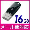 【ポイントアップ祭!!店内全品2倍】【特価】【16GB】バッファロー USBメモリ USBフラッシュメモリ Windows対応[0824楽天カード分割]