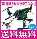 ラジコン ヘリコプター ラジコンヘリ 室内 4ch 3D飛行 宙返り&超高速飛行 ラジコンヘリ スコーピオン【送料無料】