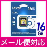 Lexar製 Class6 SDHCカード 16GB LSD16GABASC6 メーカー Lexar(レキサー) 容量 16GB 種類 SDHCカード 生産 韓国 保証 1年 SPEED CLASS CLASS6 【送料250円〜】【メール便対応】【特価】