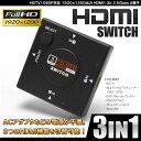 3ポート HDMIセレクタHDMIスイッチ FullHD1080p 1920x1200対応 3PORT