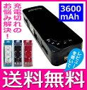 eneLuce (エネルーチェ) 3600mAh モバイルバッテリーカラー:ローズレッド/ホワイト/ブラックポータブルバッテリー バッテリーチャージャー スマートフォン バッテリー スマートフォン 充電器 ELPS36【送料無料】
