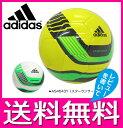 【レビューを書いて送料無料】アディダス(adidas)【サッカーボール】 4号球 スターランサー黄色(AS4543Y)白(AS4543W)adidas AS4543Y STAR LANCER【サッカーボール 4号球小学生用】