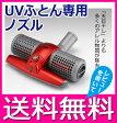 UV布団専用ノズル 掃除機 クリーナーに レイコップご検討の方に 【送料無料】