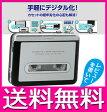 カセットテープ デジタル化 mp3に変換するプレーヤー デッキ【送料無料】