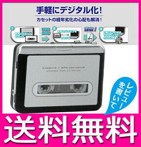カセットテープ デジタル プレーヤー