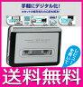 【店内全品ポイント2倍】カセットテープ デジタル化 mp3に変換するプレーヤー デッキ【送料無料】