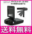 ショッピングドライブレコーダー ドライブレコーダー 2.5インチ DX-DR30【送料無料】