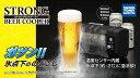タカラトミーマーケティング ストロングビアクーラー ビール 冷やす!!!【送料無料】[0824楽天カード分割]