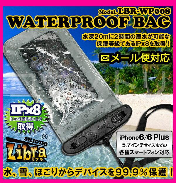 防水ケース 完全防水 iPhone スマートフォン対応 メール便発送...:kounotorinodvd:10000774