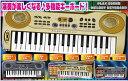 ミュージックキーボード AH9217AAプレイサウンドメロディキーボード【送料無料】[0824楽天カード分割]