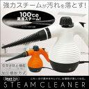 スチームクリーナー 高圧洗浄器 高圧洗浄機 ホワイトorオレンジ【送料無料】