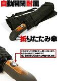 折りたたみ傘 自動開閉 耐風 【送料無料】