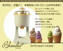 ソフトクリームメーカー ブランシェ 電動ソフトクリームメーカー WGSM892 【送料無料】