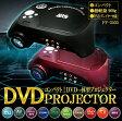 プロジェクター DVDプレーヤー リージョンフリー FF-5555 ホームシアター DVDプレイヤー 激安【送料無料】[0824楽天カード分割]