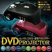 プロジェクター DVDプレーヤー リージョンフリー FF-5555 ホームシアター DVDプレイヤー 激安【送料無料】