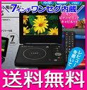 ポータブルDVDプレーヤー 在庫限り!!