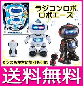 ラジコンロボロボエース二足歩行ロボットダンスも左右に旋回も可能【送料無料】