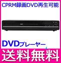 マラソン全品2倍 全品2倍 DVDプレーヤー cprm対応 再生専用 ADV-02 DVDプレーヤー DVDプレイヤー【送料無料】