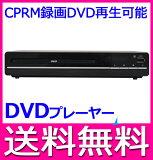 DVDプレーヤー cprm対応 再生専用 ADV-02 DVDプレーヤー DVDプレイヤー【送料無料】