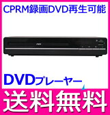 DVDプレーヤー リージョンフリー cprm対応 再生専用 ADV-02 DVDプレーヤー DVDプレイヤー【送料無料】[0824楽天カード分割]