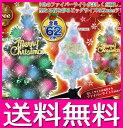 [SPUポイントアップ2倍]クリスマスツリー ファイバーツリー 62cm 北欧 豪華 イルミネーション クリスマスツリー 【送料無料】