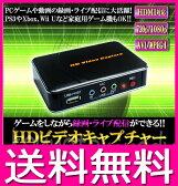 ビデオキャプチャーユニット ゲームキャプチャー ゲームレコーダー HDMI対応【送料無料】
