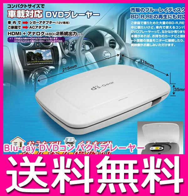 J-VOXX 車載/家庭兼用 HDMI出力/Blu-ray DVDコンパクトプレーヤーDG-BD01C【送料無料】[0824楽天カード分割]
