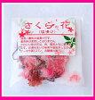 さくらの花 塩漬け 15g 桜の花【特価】