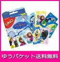 ウノ マテル UNO アナと雪の女王 ウノ【ゆうパケット送料無料】